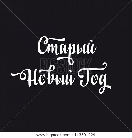 Old New Year. Greeting card. Cyrillic