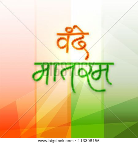 Stylish Hindi text Vande Mataram (I Praise thee, Mother) in saffron and green colours on stylish background for Indian Republic Day celebration.
