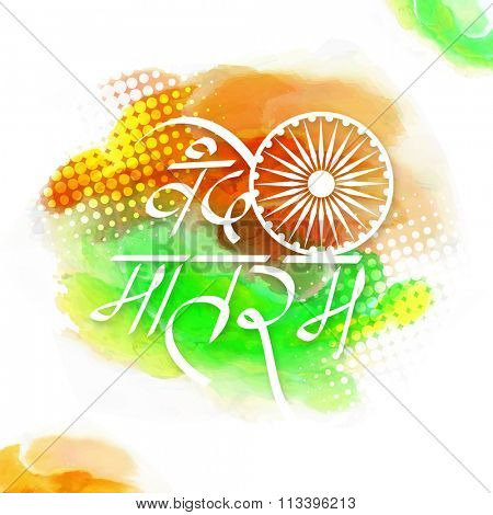 Stylish Hindi text Vande Mataram (I praise thee, Mother) with Ashoka Wheel on abstract National Flag colours background for Happy Indian Republic Day celebration.