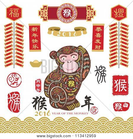 Year of the Monkey 2016 Chinese New Year. Translation of Chinese Calligraphy main: Monkey ,Vintage Monkey Chinese Calligraphy and Happy Chinese new year. Red Stamp: Vintage Monkey Calligraphy.