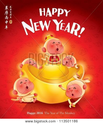 Happy New Year! The year of the monkey. Poster design. Translation of Calligraphy: Chinese lunar new year 2016.