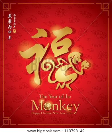 (Blessing) Chinese Zodiac - Monkey. Chinese New Year 2016. Translation of Stamp: Monkey. Translation of Calligraphy: Chinese lunar new year 2016.