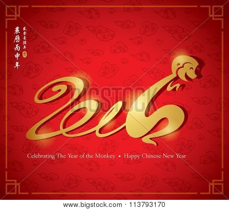 Chinese Zodiac - Monkey. Chinese New Year 2016. Translation of Stamp: Monkey. Translation of Calligraphy: Chinese lunar new year 2016.