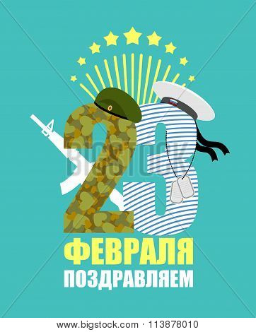 23 February. National Traditional Festival In Russia. Greeting Card On  Day Of Defenders Of Fatherla