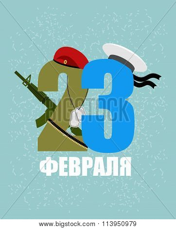 Logo For 23 February. Maroon Beret, Red Beret And Sailor Cap With Ribbons. Gun And Cartridge Belt. H