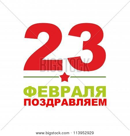 23 February. Day Of Defenders Of Fatherland. Text Translation In Russian: 23 February. Congratulatio