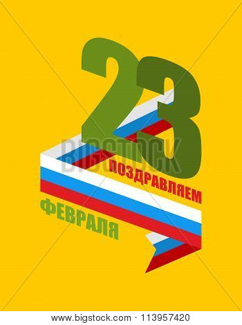 23 February. Tape Flag Of Russia. Defender Of Fatherland Day In Russia. Day Of Military Celebration.