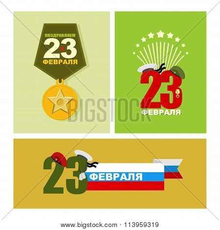 23 February. Set Of Banners For Holiday. Day Of Defenders Of Fatherland. National Holiday In Russia