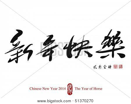 Chinese New Year Calligraphy 2014. Translation: Happy Chinese New Year