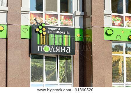 Polyana Wine Signboard
