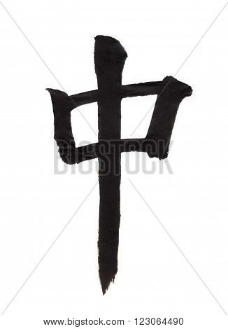 calligraphy black  center hieroglyph on white background