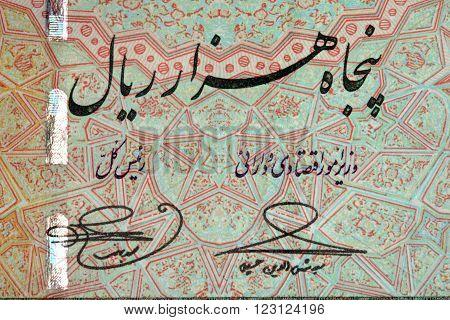 Iranian Banknotes