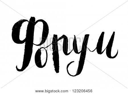 Forum - russian vector handwritten lettering
