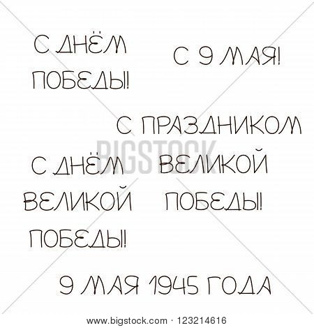 Set of brown colored lettering in Russian isolated on white background. Victory Day congratulation lettering. 9 May congratulation lettering. Great Victory Day congratulation lettering. 9 May 1945 lettering