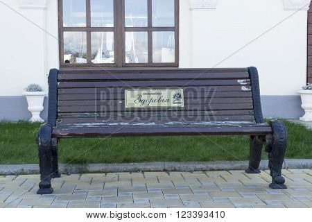 Bench Health