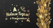 Text In Russian Language Happy New Year And Merry Christmas On Black Holiday Background With Garland poster