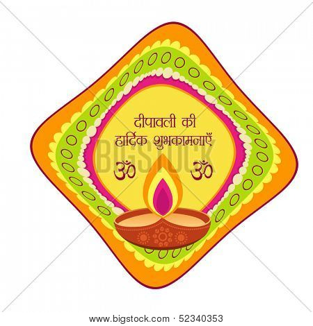 stylish colorful diwali ki hardik shubh kamnaye (translation: diwali good wishes) vector design