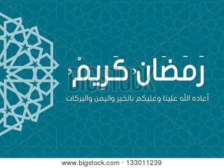Ramadan Greeting illustration card : Ramadan Kareem - Translation : Ramadan (Muslims Holy Month) is generous ( EPS Vector )