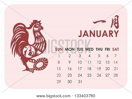 2017 Calender with Year of Rooster Chinese Theme, Monthly calendar of January