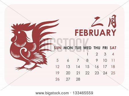 2017 Calender with Year of Rooster Chinese Theme, Monthly calendar of February