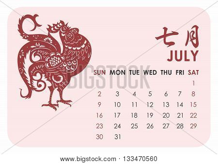 2017 Calender with Year of Rooster Chinese Theme, Monthly calendar of July