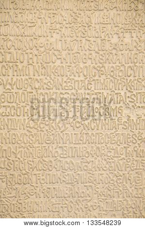 Ancient byzantine writing. Stone textured background with Orthodox Christian scriptures.