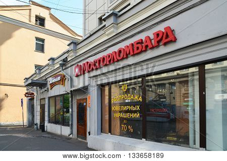 Moscow, Russia - June 03.2016. Mosgorlombard - pawn shop on the Lower Krasnoselskaya