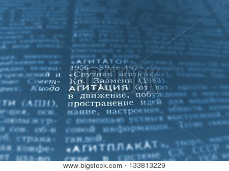Agitation Definition Word Text in Dictionary Page. Shallow depth of field. Russian language. Blue and white image