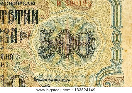 Old Bulgarian Money. 500 Leva Banknote