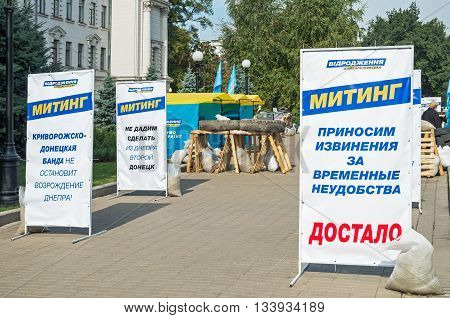 Dnepropetrovsk Ukraine - October 05 2015: Barricades and banners on the square near the Dnipropetrovsk regional administration