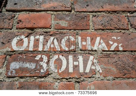 Danger Zone, the inscription in Russian