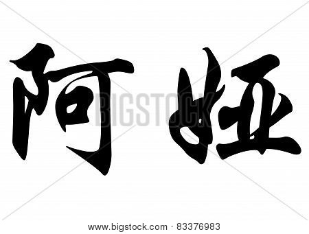 English Name Aya In Chinese Calligraphy Characters