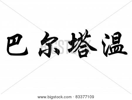 English Name Baldwin In Chinese Calligraphy Characters