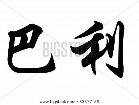 English Name Barry Or Bary In Chinese Calligraphy Characters