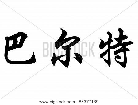 English Name Bart In Chinese Calligraphy Characters