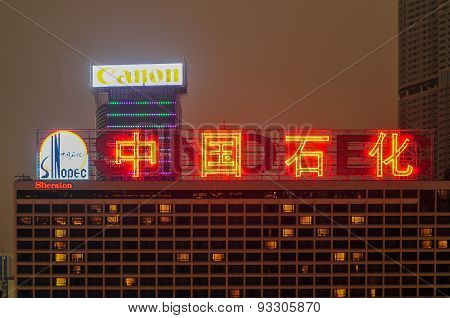Sinopec Sign - Hong Kong