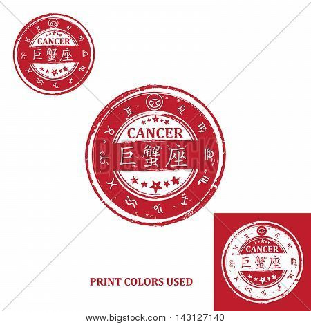 Cancer  (Chinese Text translation), Horoscope element, one of the twelve equatorial constellations or signs of the zodiac in Western astronomy and astrology - grunge stamp / label. Print colors used.