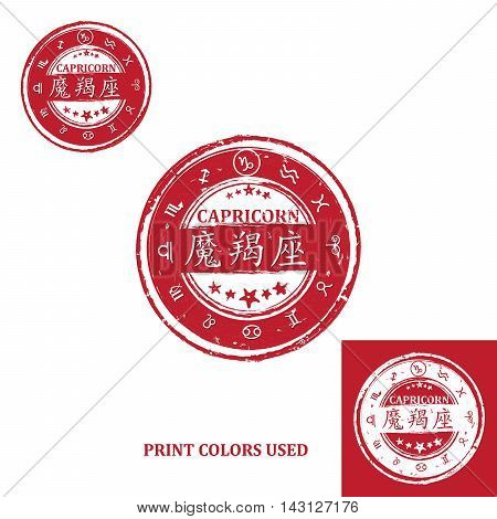 Capricorn  (Chinese Text translation), Horoscope element, one of the twelve equatorial constellations or signs of the zodiac in Western astronomy and astrology - grunge stamp. Print colors used.