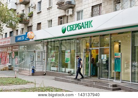 Branch Of Sberbank Of Russia On The First Floor Of A Multistory Building