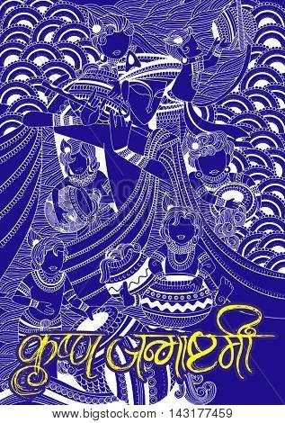 illustration of hindu festival background with hindi text Krishna Janmashtami