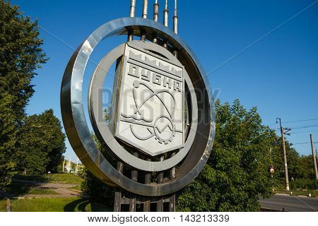 Dubna Russia - Jul 14 2014: Old сoat of arms of Dubna at the Sakharov street.