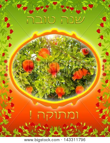 congratulation to the holiday Rosh Hashanah, New Year in the jewish tradition, on a background of red pomegranate fruits inscription in hebrew: good and sweet new year