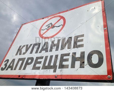 YEKATERINBURG, RUSSIA - JULY 13, 2016: Sign of prohibited swimming at the shore of city pound