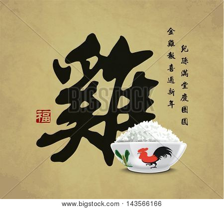 Chinese new year card design with rooster bowl, 2017 year of the rooster. Chinese Calligraphy Translation: Golden Rooster announce good fortune, Family happy together reunion. Red stamp: Good Fortune
