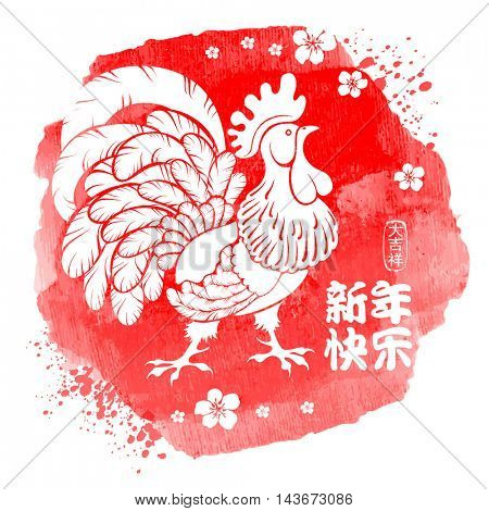 Chinese New Year festive vector card Design with rooster, zodiac symbol of 2017 year, on watercolor background (Chinese Translation: Happy Chinese New Year, on stamp : wishes of good luck).