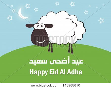 'Eid Adha Saeed' - Translation : Happy Sacrifice Feast - In Arabic and English Text - Vector- Eps10