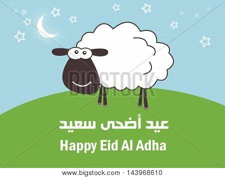 'Eid Adha Saeed' - Translation : Happy Sacrifice Feast - In Arabic and English Text - Vector- Eps10