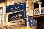 foto of tabriz  - Street signs on the wall of building in Tabriz Iran - JPG