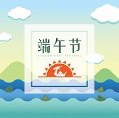 Dragon Boat Festival Greeting Card Template. Symbol Of Dragon Boat And Rice Dumpling With Sun On Lan poster