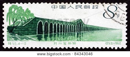 Postage Stamp China 1962 Bridge Pao Tai, Soochow